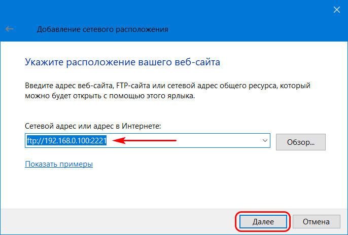 Вводим адрес FTP-сервера