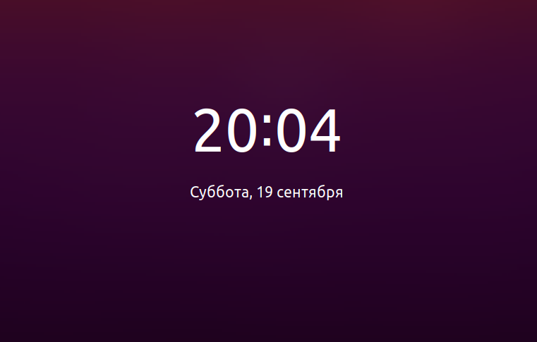 Linux Ubuntu экран