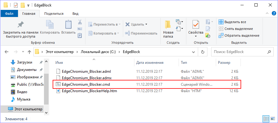 Blocker Toolkit