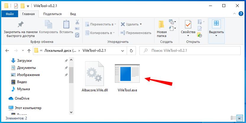 Инструмент ViVeTool
