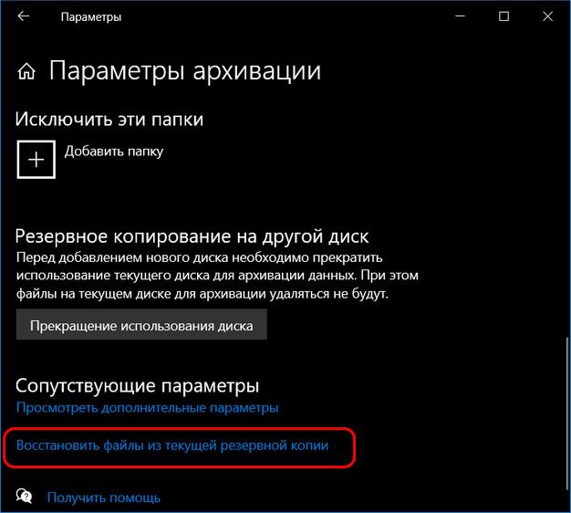 Опция восстановления файлов