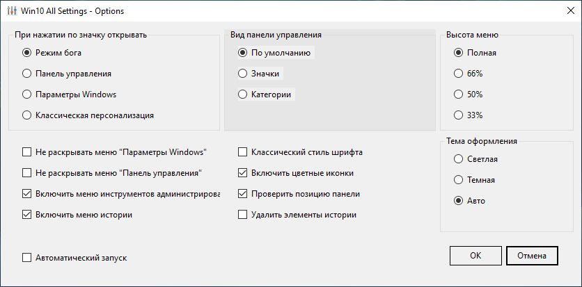 Win10 All Settings