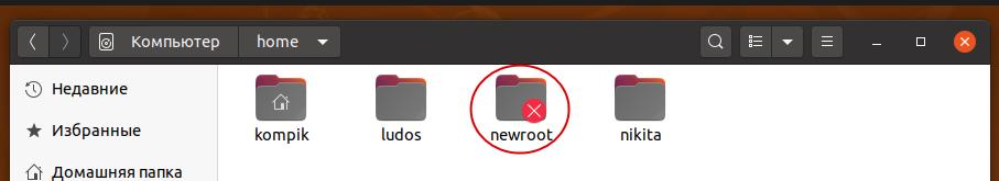 Каталог newroot
