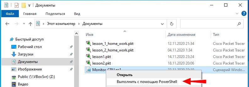 Выполнить с помощью PowerShell