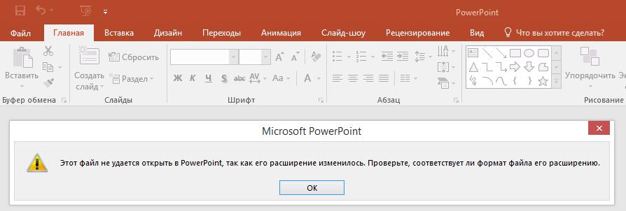 Microsoft PowerPoint Err