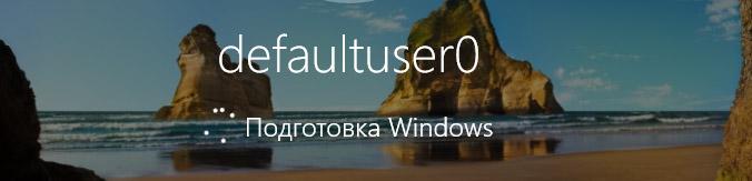 Подготовка Windows