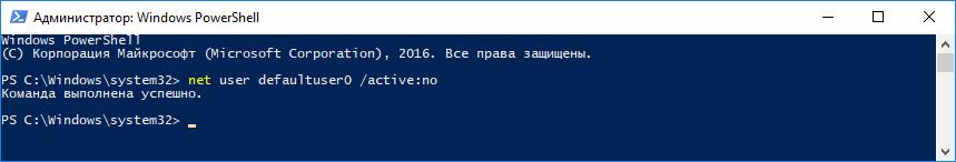 Net user defaultuser0