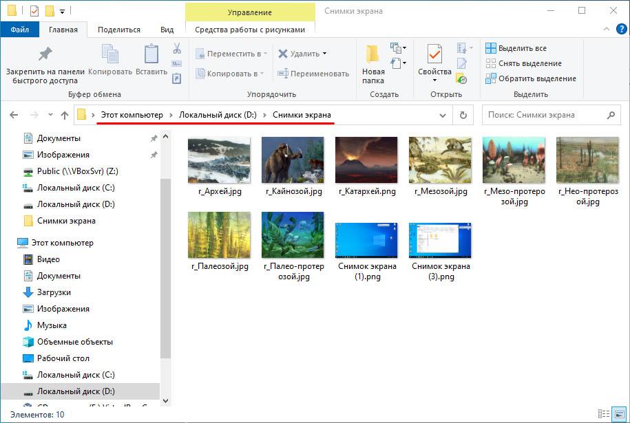 Папка - Снимки экрана