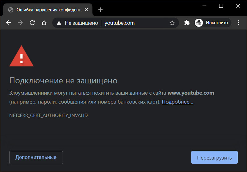 Сообщение о незащищённом подключении