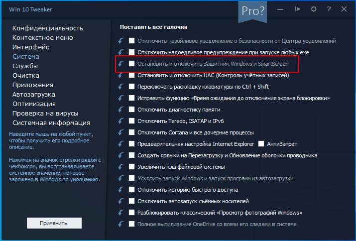 Остановить и отключить Защитник Windows