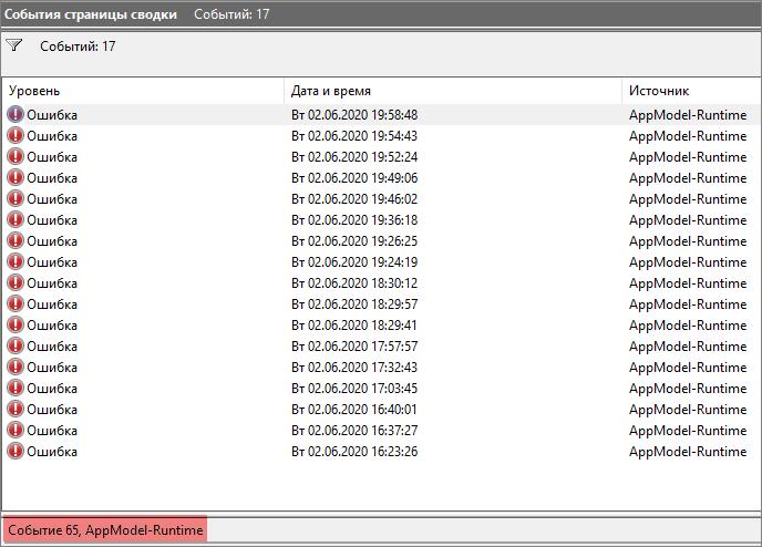 AppModel-Runtime с кодом 65