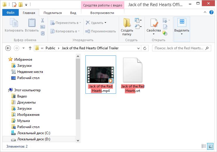 Видеофайл и файл субтитров