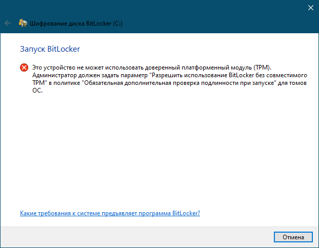 Запуск BitLocker