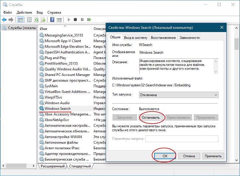 Служба индексирования Windows Search