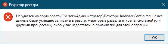 Не удалось импортировать файл
