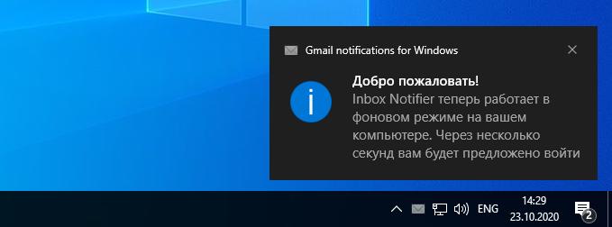 Inbox Notifier