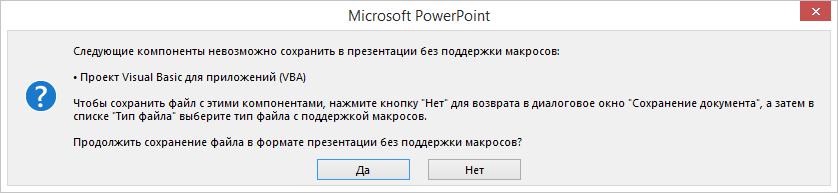 Сохранить файл в формате PPTM