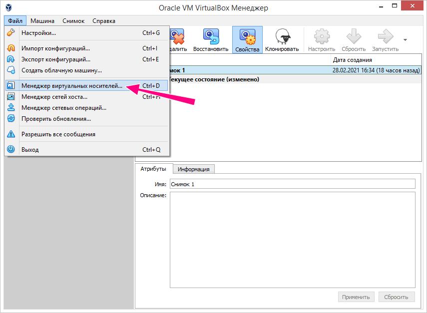 VirtualBox Файл