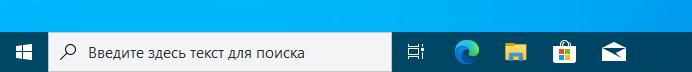 Поле поиска Windows 10