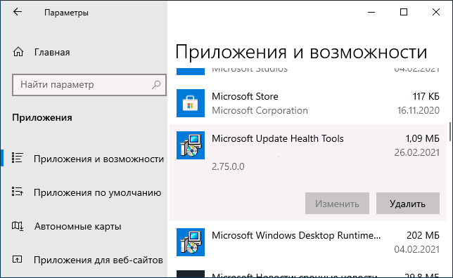 Microsoft Uрdate Health Tools