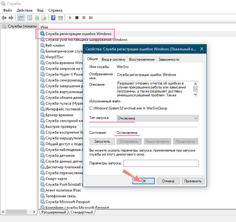 Служба регистрации ошибок Windows