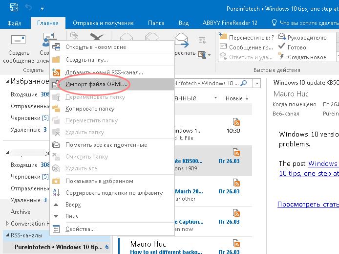 Импорт файла OPML