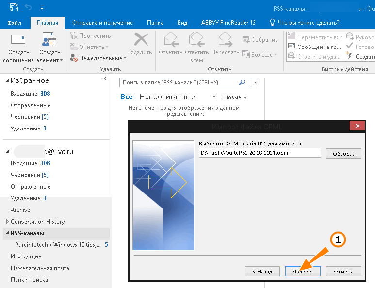 OPML-файл RSS