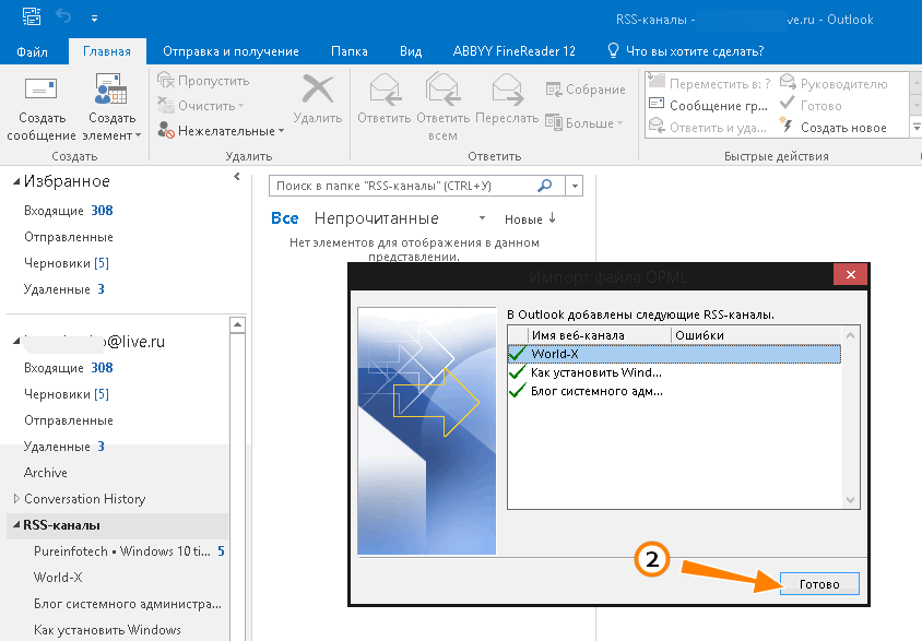 Outlook RSS-каналы