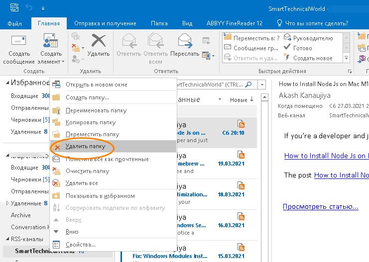 Удалить RSS-канал в Outlook