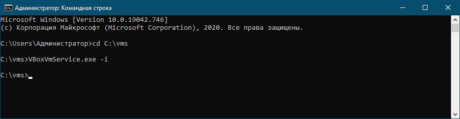 VBoxVmService