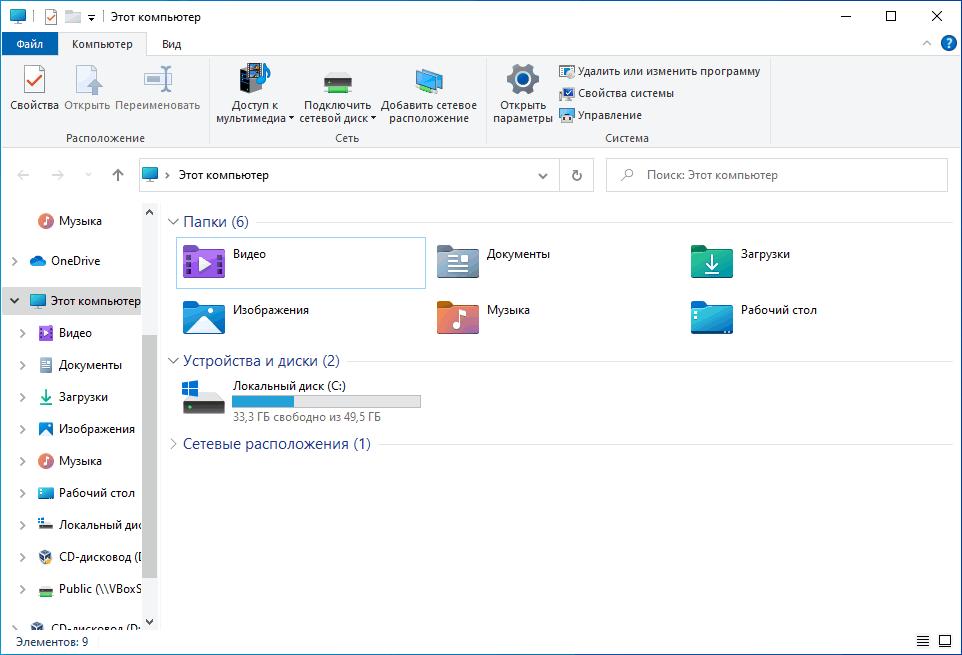 Этот компьютера