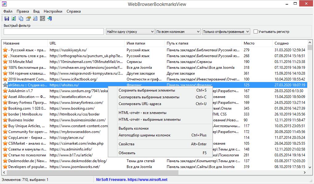 WebBrowserBookmarksView