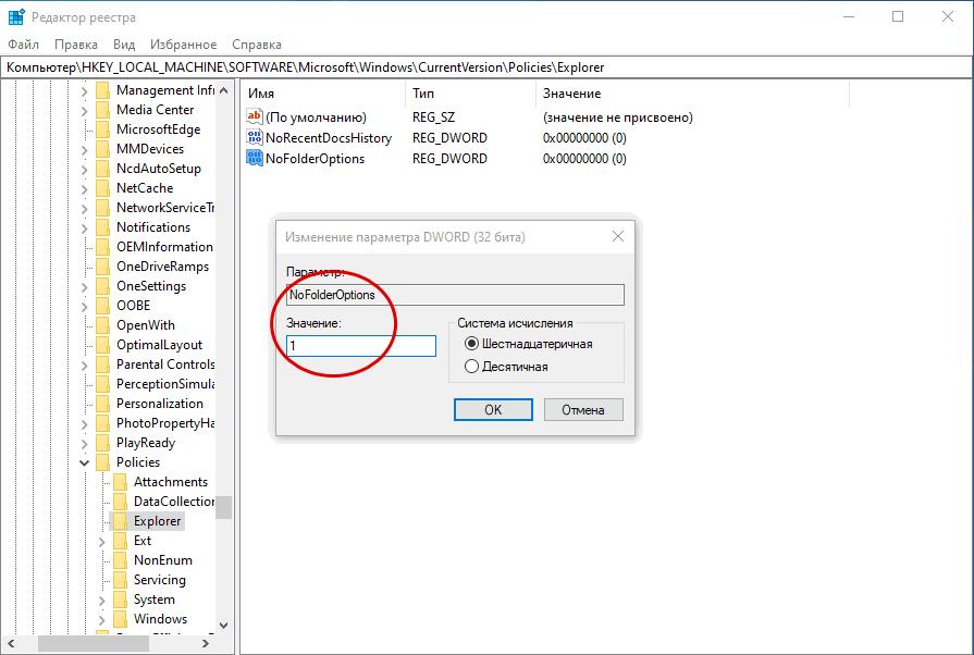 NoFolderOptions