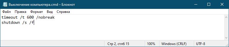 Скрипт для завершения работы Windows 10 по таймеру