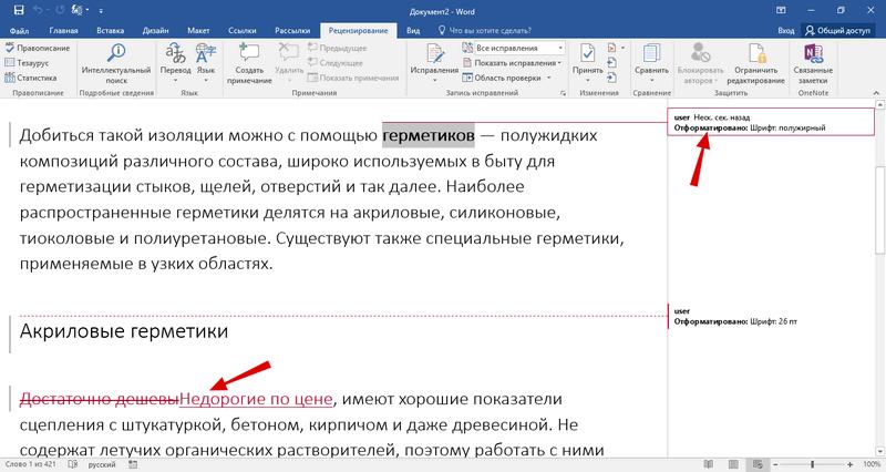 Панель с описанием форматирования