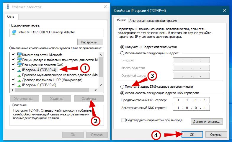 DNS-адреса серверов