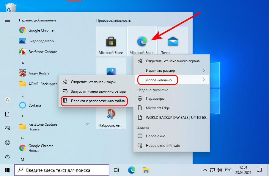 Открытие расположения файла