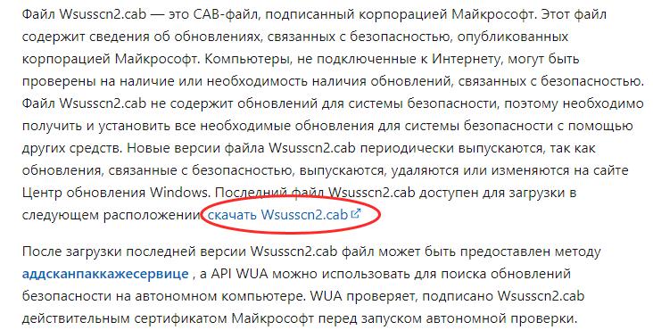 Скачать файл Wsusscn2.cab