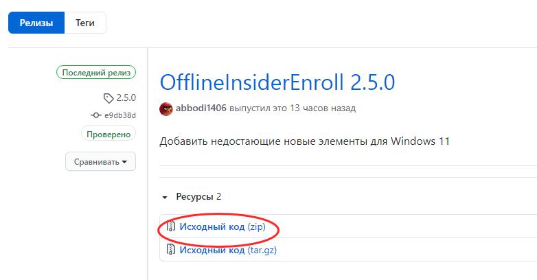 OfflineInsiderEnroll