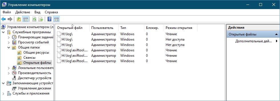 Открытые файлы