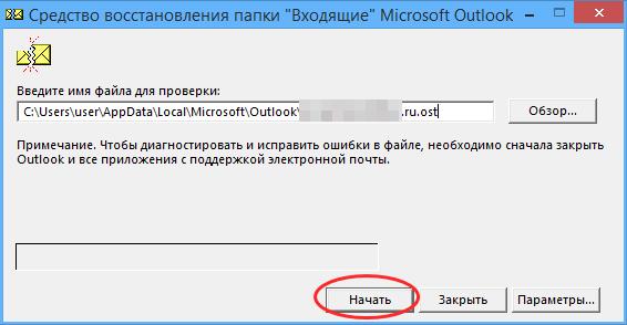Файл Outlook PST