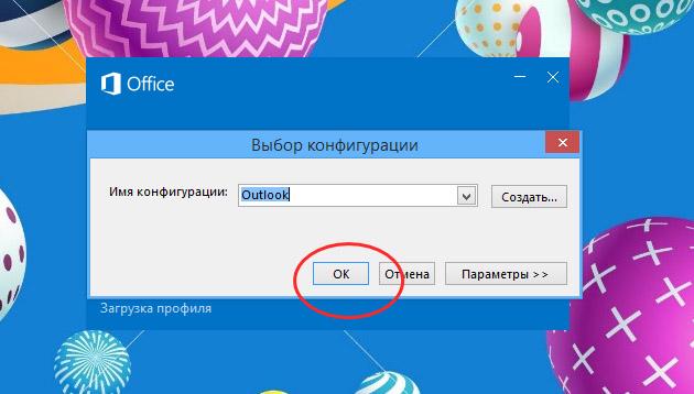 Outlook в безопасном режиме