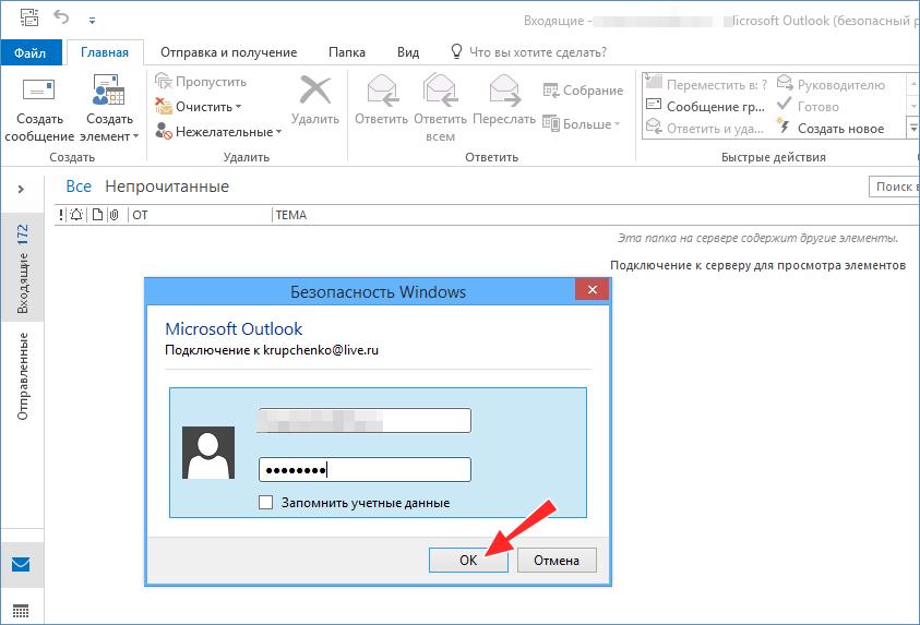 Учетная запись Microsoft Outlook