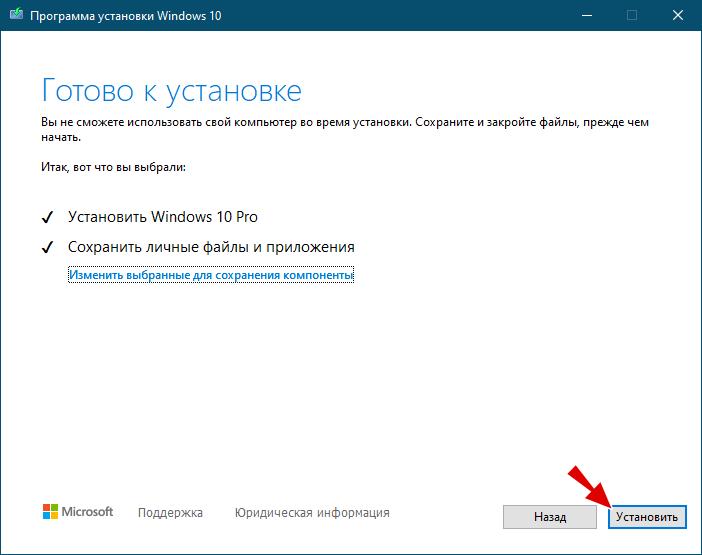 Установить Windows 10 Pro