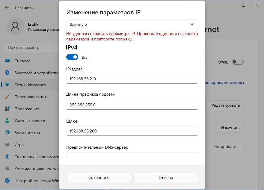 Изменение параметров IP