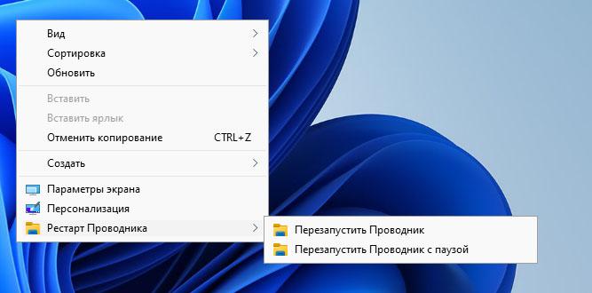 Рестарт Проводника
