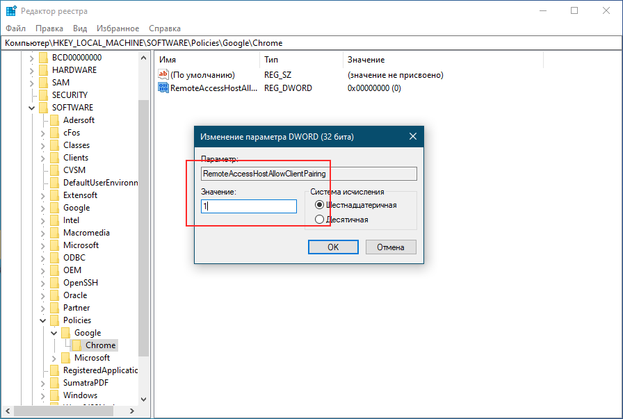 RemoteAccessHostAllowClientPairing