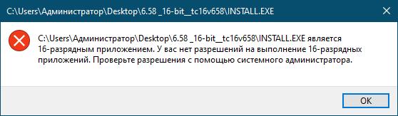 Файл является 16-рразрядным приложением. У вас нет разрешений на выполнение 16-разрядных приложений