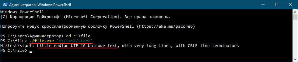 PowerShell File