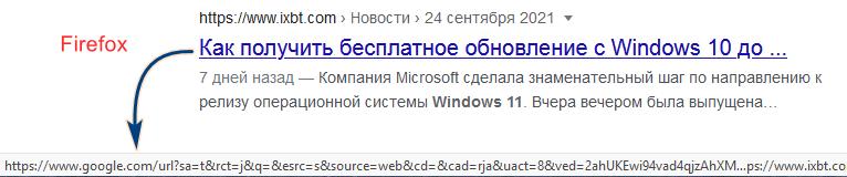 Ссылка в Firefox